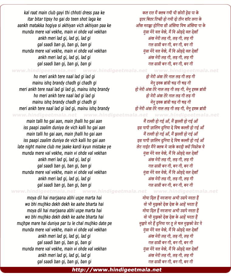 lyrics of song Tipsy Hogai Munda Mere Val Vekhe