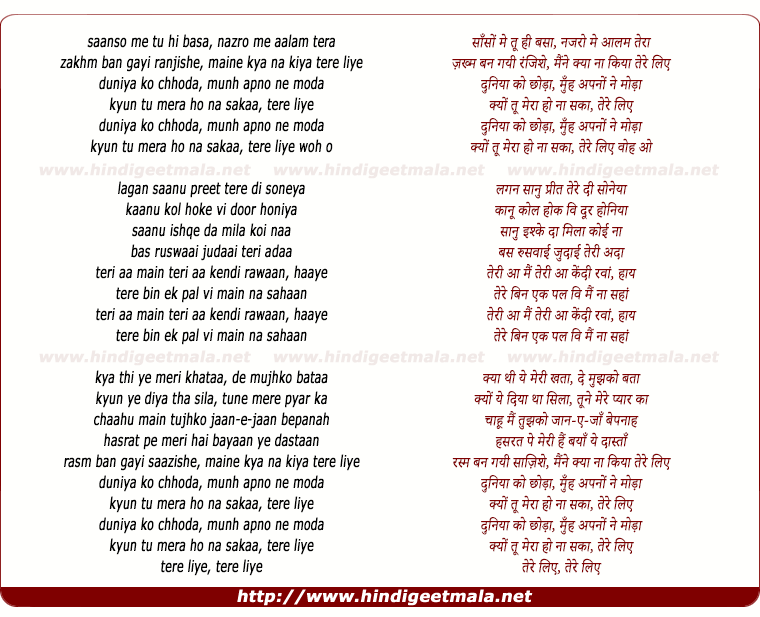 lyrics of song Tere Liye, Duniya Ko Chhoda