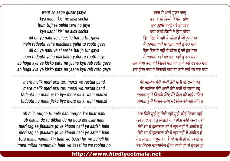 lyrics of song Aatish (Title Song)