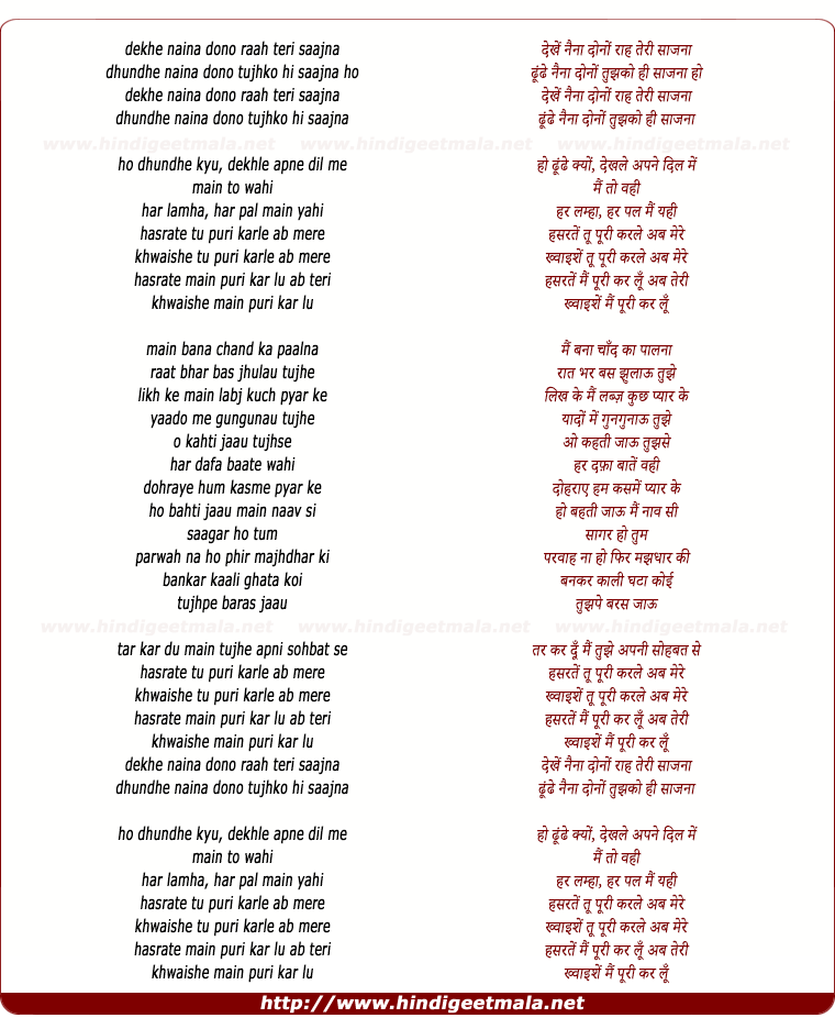lyrics of song Dhunde Naina