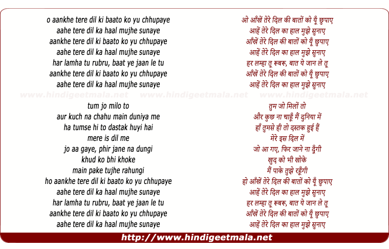 lyrics of song Aankhein
