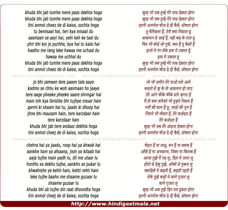 Chahunga Mein Tughe Song By Satyajit: Khuda Bhi Jab Tumhe Mere Paas Dekhta Hoga