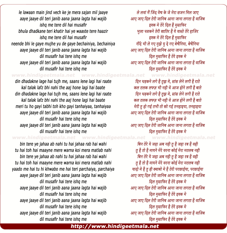 lyrics of song Janib, Dil Musafir Hain Ishq Me Tere (Duet)