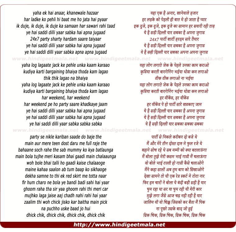 lyrics of song Ye Hai Saddi Dilli Yaar