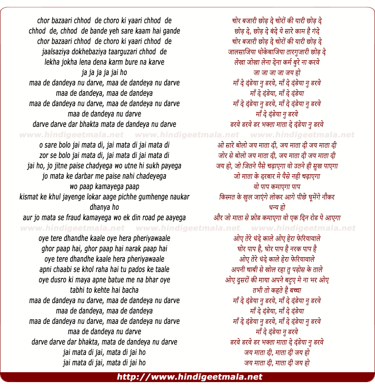 lyrics of song Maa De Dandeya