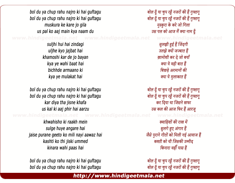 lyrics of song Guftagu