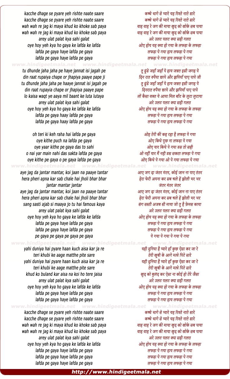 lyrics of song Lafda Pai Gaya