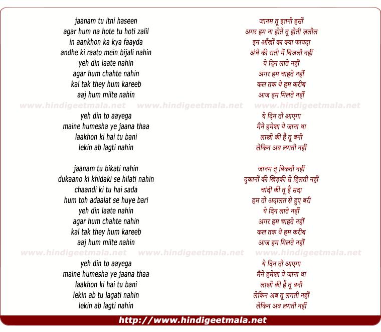 lyrics of song Agar Hum Chahte Nahi