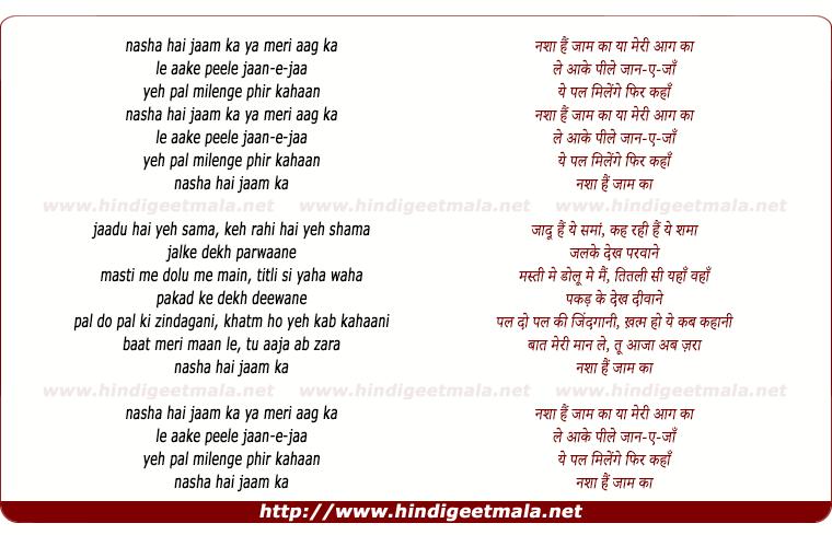 lyrics of song Nasha Hain Jaam Ka