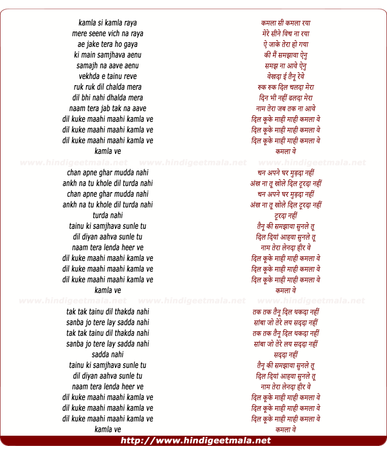 lyrics of song Dil Kookay Mahi Mahi Kamla Ve