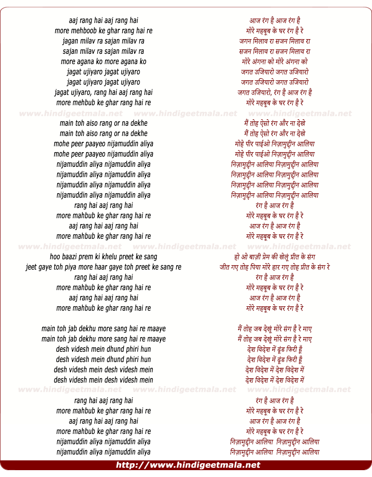 lyrics of song Aaj Rang Hain