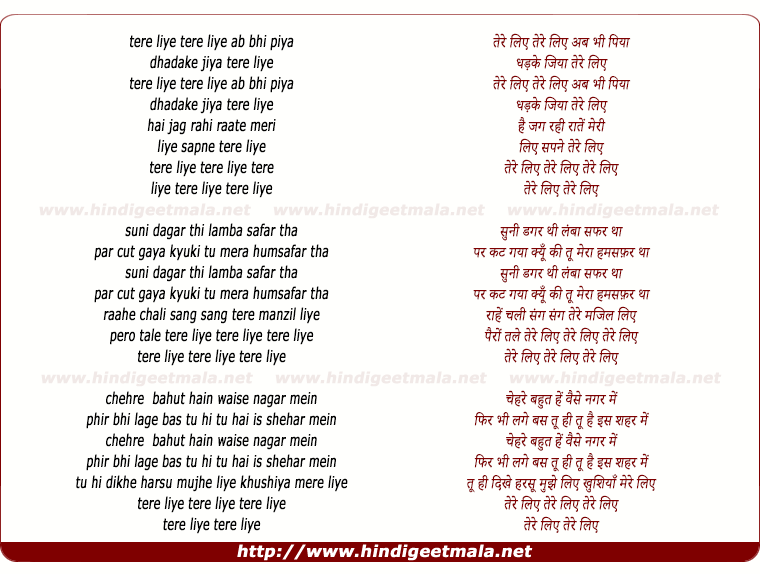 lyrics of song Tere Liye, Ab Bhi Piya Dhadke Jiya