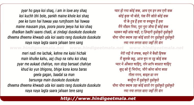 lyrics of song Dusokute Pyar Ho Gaya Koi Shaq