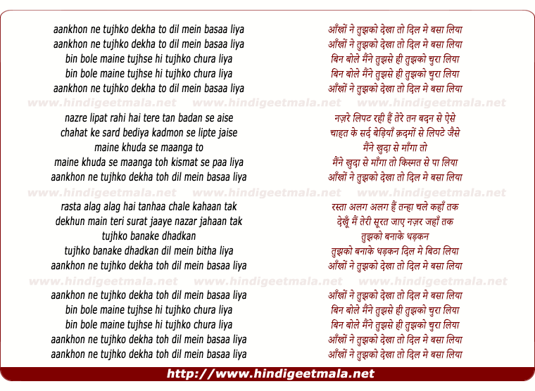 lyrics of song Aankhon Ne Tujhko Dekha