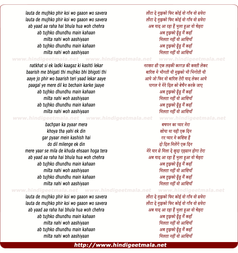 lyrics of song Lauta De Mujhko, Ab Tujhko Dhundhu Main Kahaan