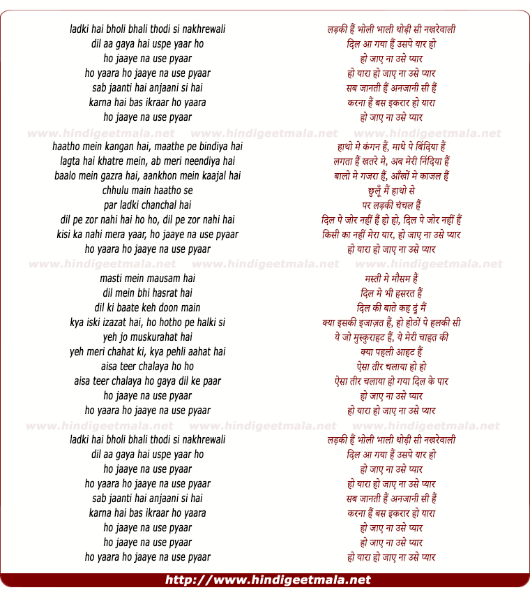lyrics of song Ladki Hain Bholi Bhali, Thodi Si Nakhre Waali