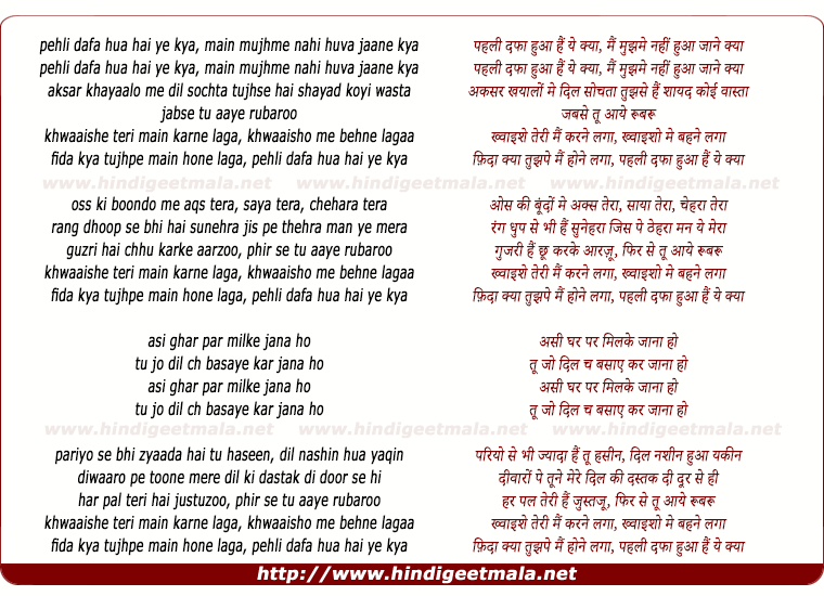 lyrics of song Pehli Dafa Huaa Hai Ye Kya