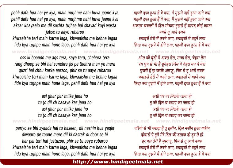lyrics of song Pehli Dafa Hua Hai Ye Kya