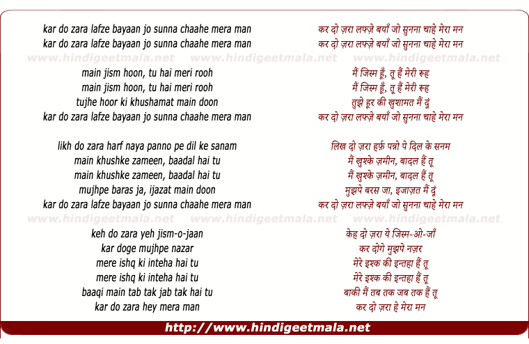 lyrics of song Lafze Bayaan