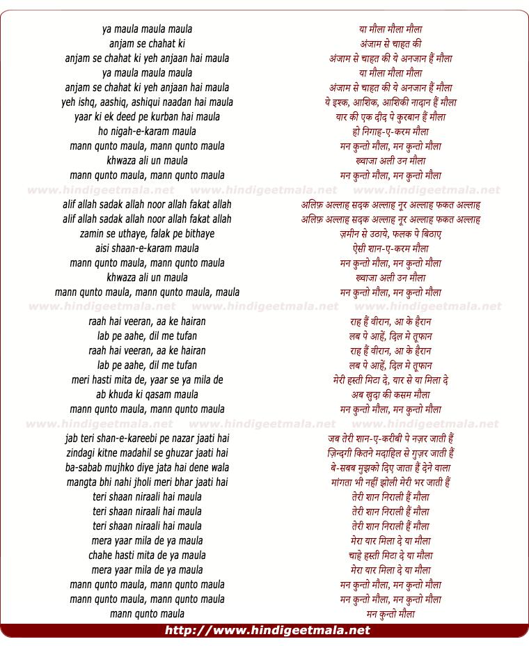 lyrics of song Mann Qunto Maula