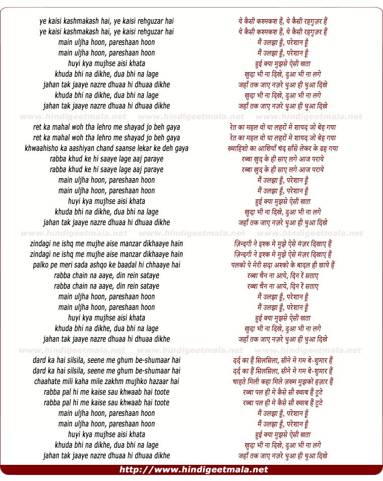 lyrics of song Khuda Bhi Na Dikhe