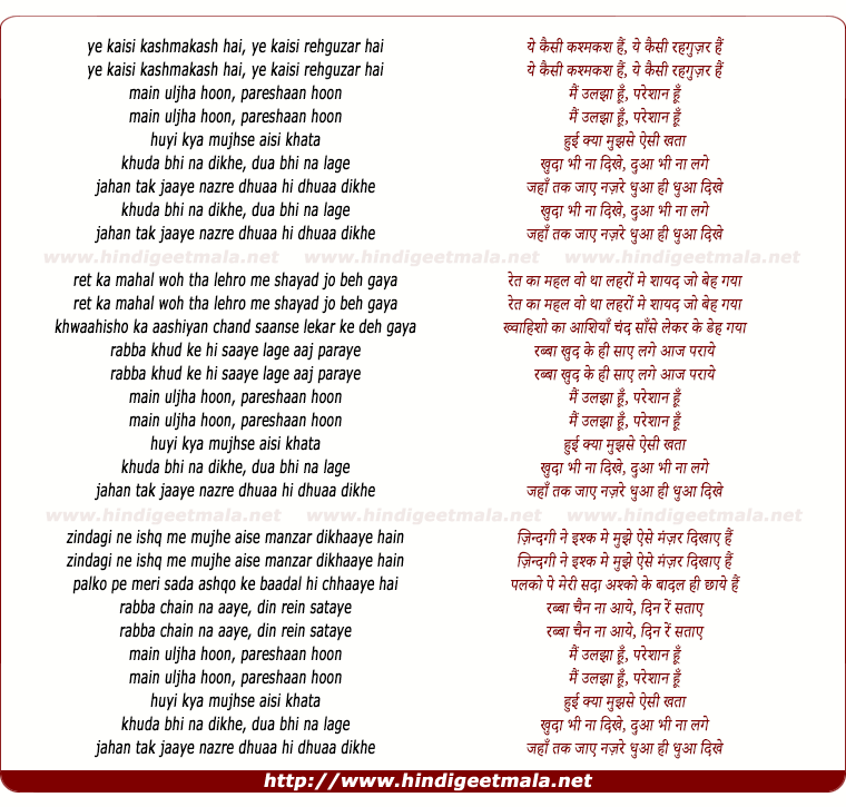 lyrics of song Khuda Bhi Na Dikhe (Remix)