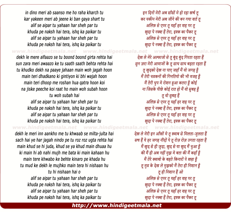 lyrics of song Alif Se