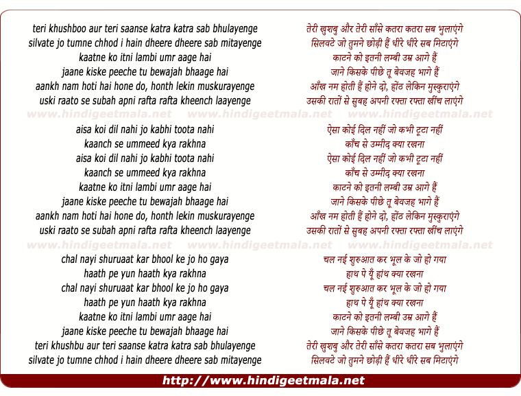 lyrics of song Teri Khushboo