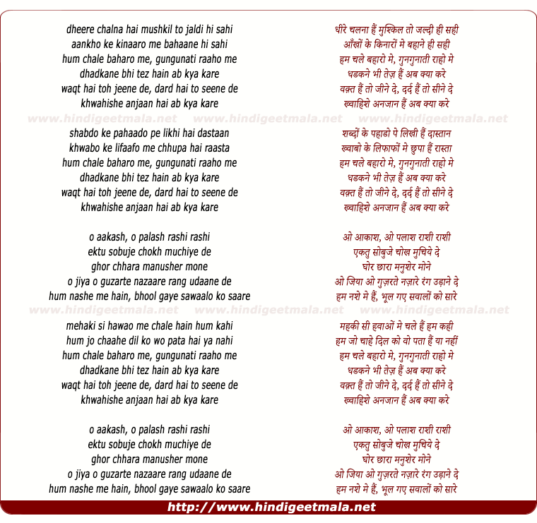 lyrics of song Journey Song (Hum Chale Bahaaron Mein, Ab Kya Karein)