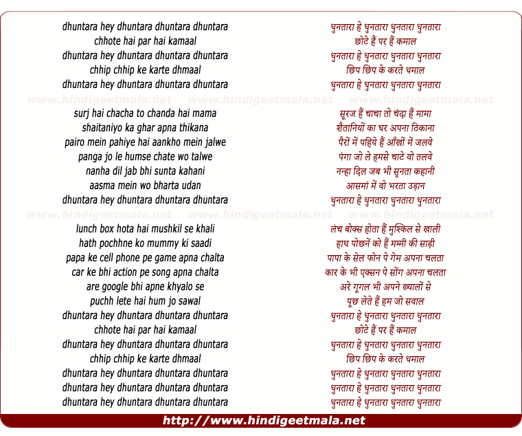 lyrics of song Dhuntaaraa