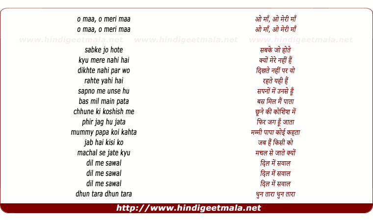 lyrics of song Dil Mein Sawaal (Ummed Maa)