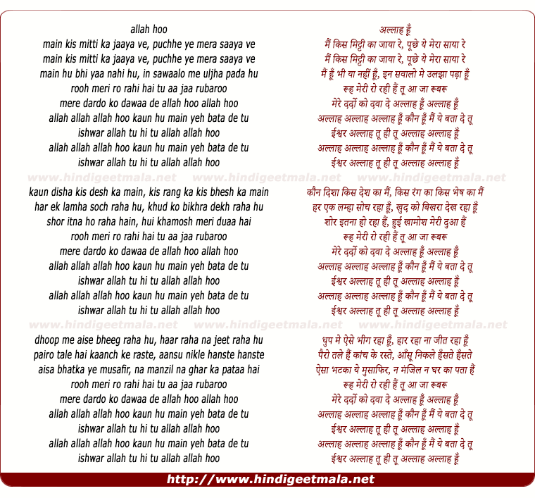 lyrics of song Allah Hoo (Pardeep Sran Version)