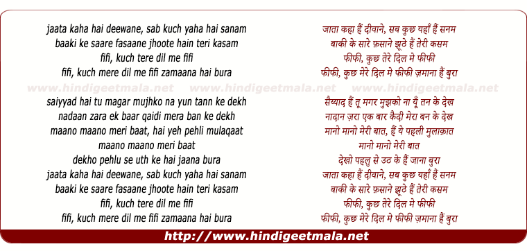 lyrics of song Fifi Jata Kahan Hai Deewane