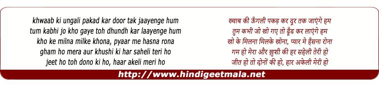 lyrics of song Ek Hatheli Teri Ho