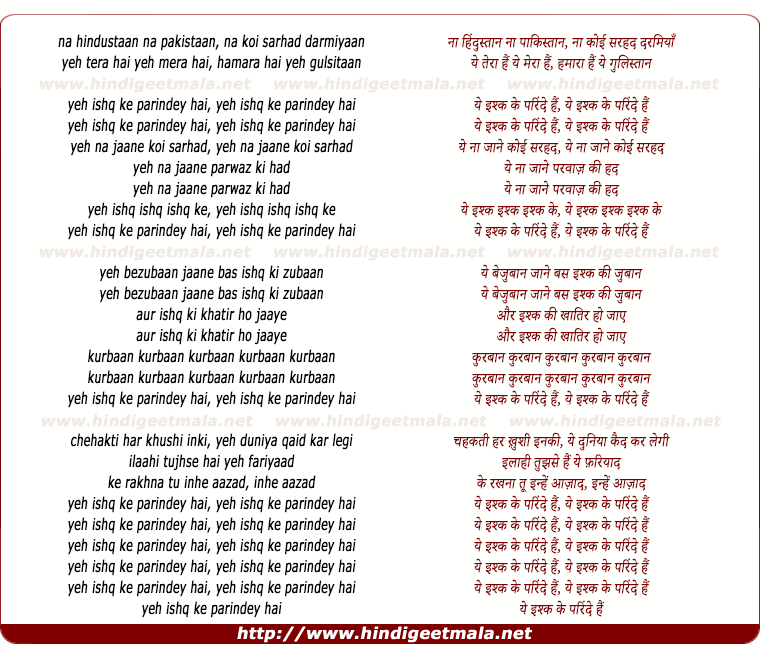 lyrics of song Ishq Ke Parindey (Part- 1)