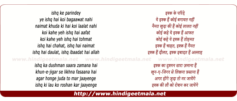 lyrics of song Ishq Ke Parindey (Part- 2)