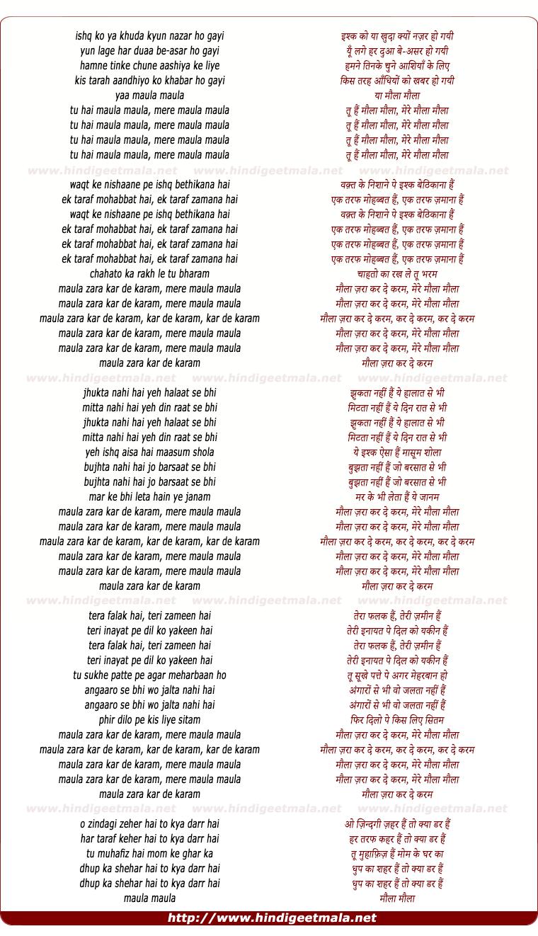 lyrics of song Maula Karde Karam