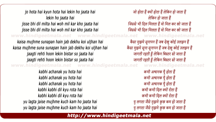 lyrics of song Jo Hota Hai (Female Version)