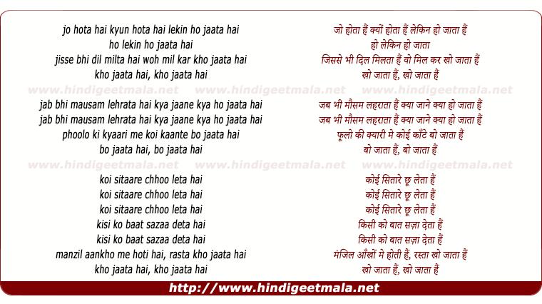 lyrics of song Jo Hota Hai (Male Version)