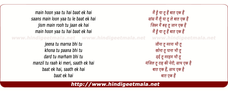 lyrics of song Main Hoon Yaa Tu Hai Baat Ek Hai (Bonus)