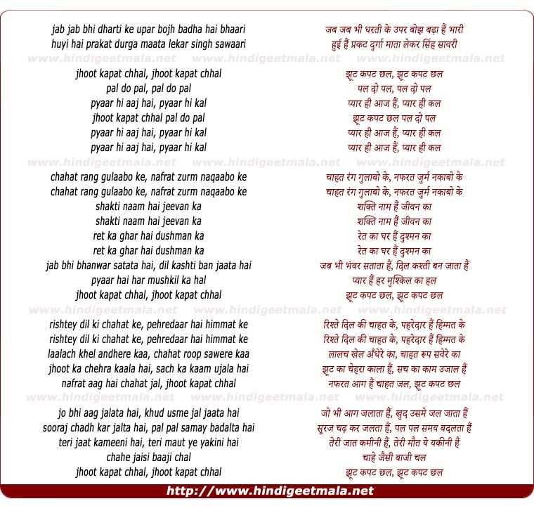 lyrics of song Jhoot Kapat Chhal
