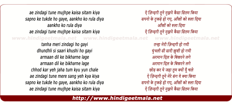lyrics of song Ae Zindagi Tune Mujhpe