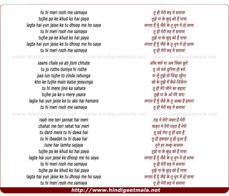 lyrics of song Tu Hi Meri Rooh Mein (Male)