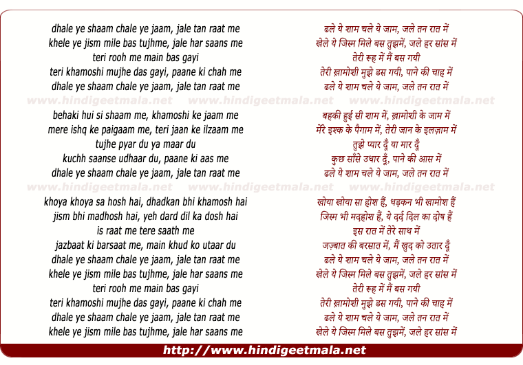 lyrics of song Dhale Ye Shaam Chale Ye Jaam