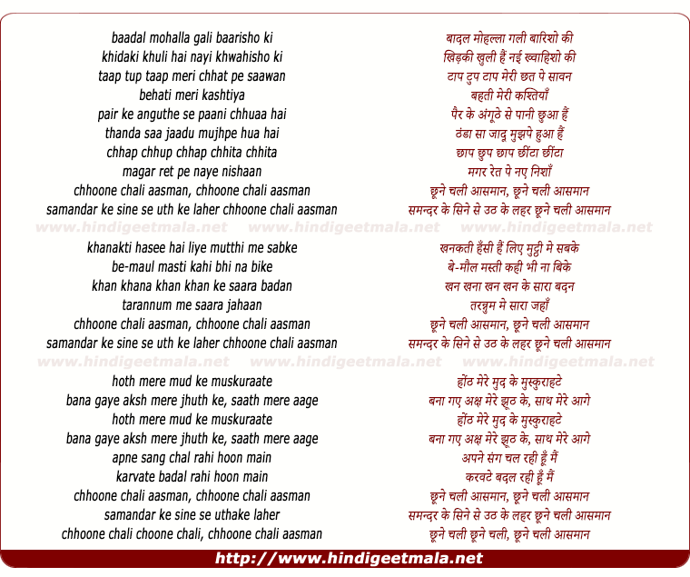 lyrics of song Chhoone Chali Aasman
