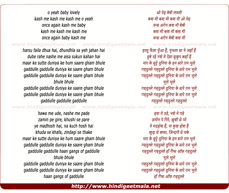 lyrics of song Kash Mee