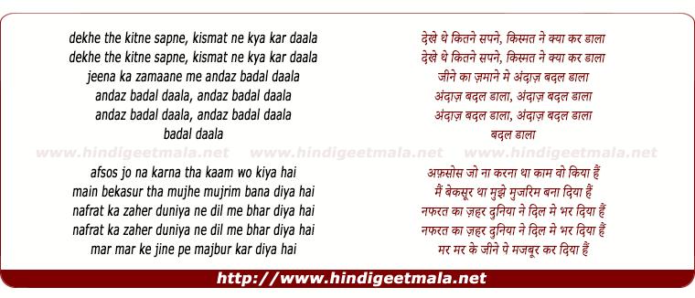 lyrics of song Dekhe The Kitne Sapne