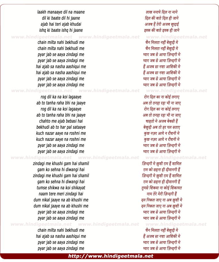 lyrics of song Chain Milta Nahien