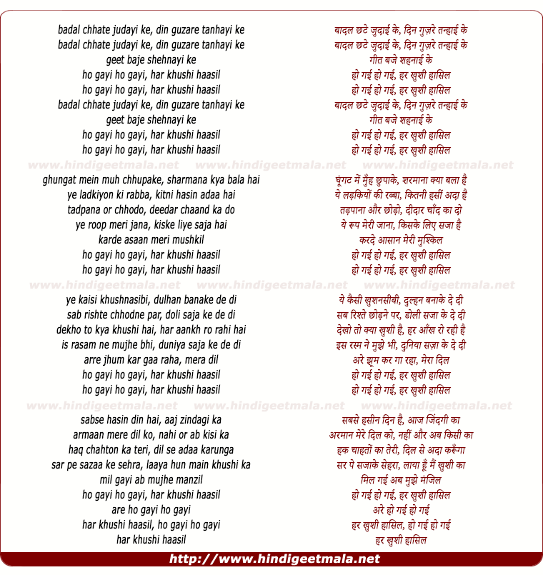lyrics of song Badal Chhatey Judai Ke