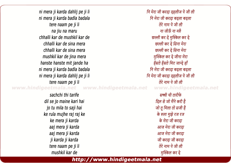 lyrics of song Ni Mera Ji Karda